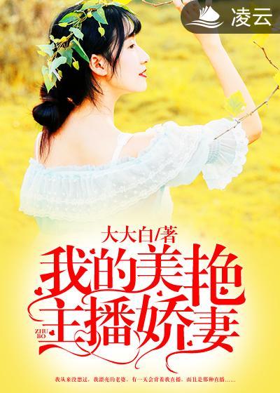 我的美艳主播娇妻陈浩小说精彩内容免费试读