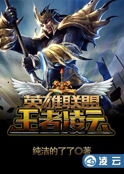 英雄联盟之王者凌云