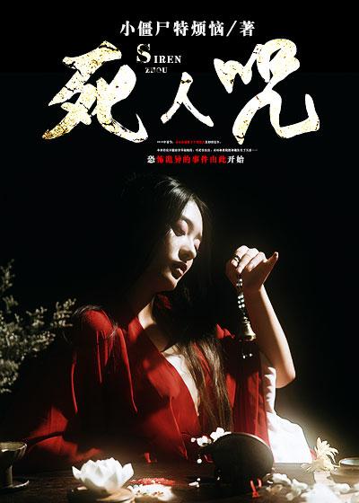 死人咒_小僵尸特烦恼的小说_凌云文学网