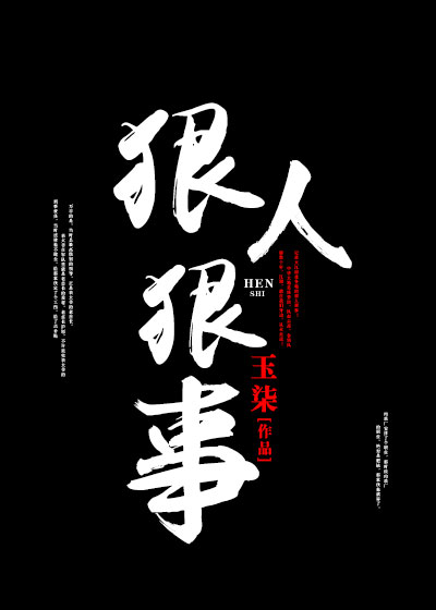 狠人狠事_玉柒的小说_凌云文学网
