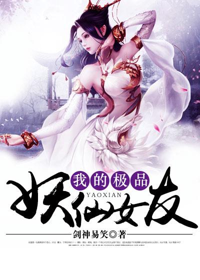 我的极品妖仙女友_剑神易笑的小说_凌云文学网