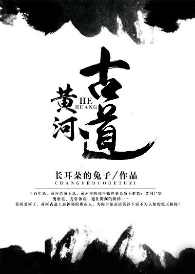 黄河古道_长耳朵的兔子的小说_凌云文学网