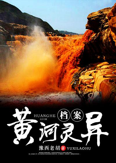 黄河鬼门_豫西老胡的小说_凌云文学网