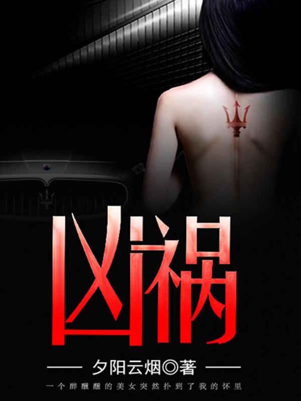 凶祸_夕阳云烟的小说_凌云文学网