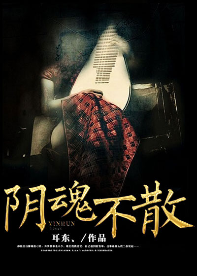 阴魂不散_耳东、_的小说_凌云文学网