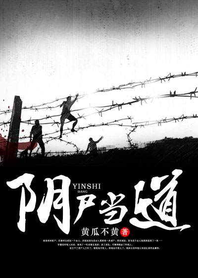 阴尸当道_黄瓜不黄的小说_凌云文学网