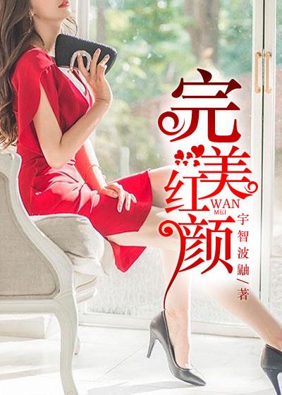 完美红颜_宇智波鼬的小说_凌云文学网